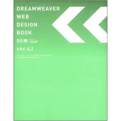 DREAMWEAVER WEB DESIGN BOOK ver.4Jの詳細を見る