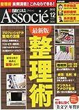 日経ビジネス Associe (アソシエ) 2012年 12月号 [雑誌]