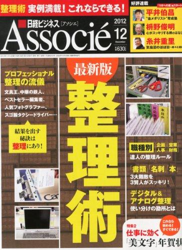 日経ビジネス Associe (アソシエ) 2012年 12月号 [雑誌]の詳細を見る