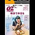 OZmagazine (オズマガジン) 2017年 04月号 [雑誌]