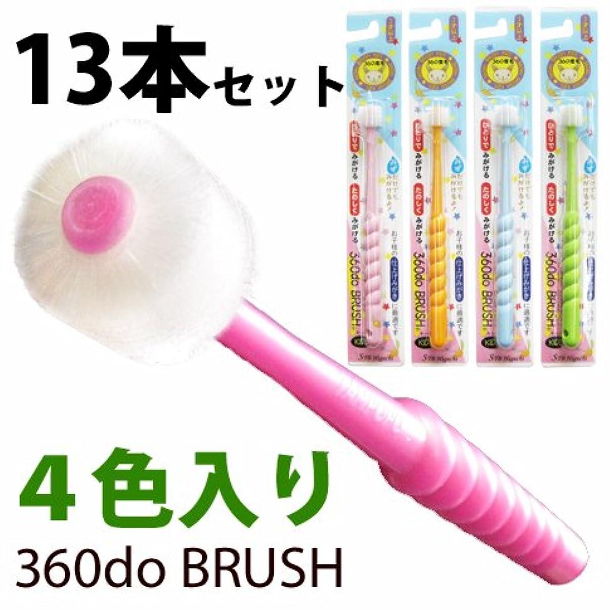 送る不格好エレメンタル360do BRUSH 360度歯ブラシ キッズ 4色混合 13本セット