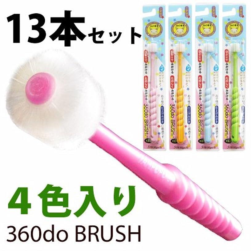 コミット海外上下する360do BRUSH 360度歯ブラシ キッズ 4色混合 13本セット
