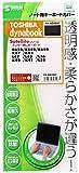 サンワサプライ ノートPCキーボードカバー 東芝 dynabook Bシリーズ、Kシリーズ、Lシリーズテンキー無し用 FA-NDYBST