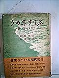 うめ草すて石―思い出の人びと (1962年)