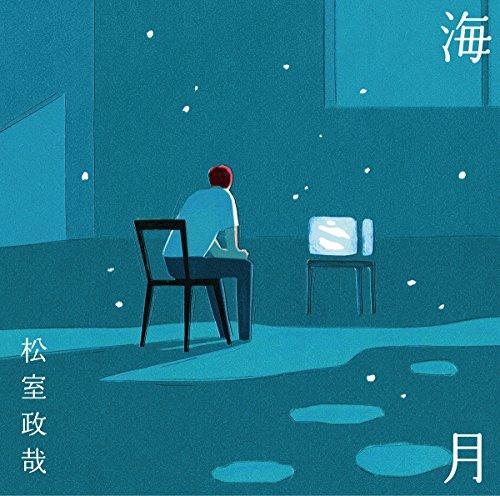 【松室政哉/海月】ピアノの調べに乗せた想い…歌詞&MV解説!プロジェクションマッピングが別世界へ誘うの画像