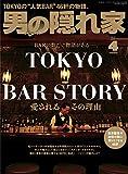 男の隠れ家 2019年 4月号 No.271 東京の人気BAR 46軒の物語