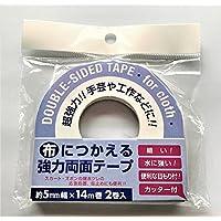 布につかえる強力両面テープ 14m巻 (2巻セット) 幅5mm カッター付 布用 手芸 工作