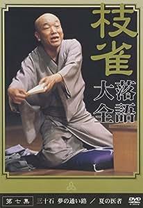 桂 枝雀 落語大全 第七集 [DVD]