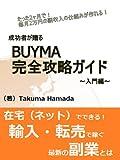 たった2ヶ月で!毎月2万円の副収入の仕組みが作れる!成功者が贈る BUYMA完全攻略ガイド