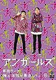 アンガールズ単独ライブ「俺の個性が暴走しちゃう日」 [DVD]