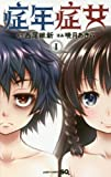 症年症女 1 (ジャンプコミックス)