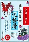 2019年版 純正運命学会 運勢暦