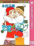 恋愛カタログ 13 (マーガレットコミックスDIGITAL)