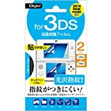 Digio2 ニンテンドー3DS(2014newmodel専用) 液晶保護フィルム 光沢指紋防止タイプ GAF-3DS14FLS 2枚入
