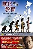 進化する教育(DVD付) (大前研一通信特別保存版 PARTVI) amazon