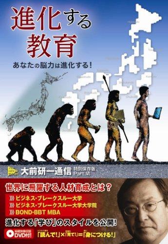 進化する教育(DVD付) (大前研一通信特別保存版 PARTVI)の詳細を見る