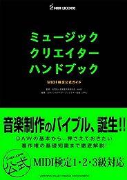 ミュージッククリエイターハンドブック MIDI検定公式ガイド