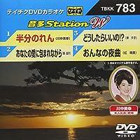 テイチクDVDカラオケ 音多StationW 783