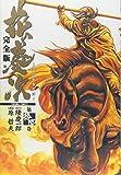 花の慶次—雲のかなたに (第14巻) (Tokuma comics)