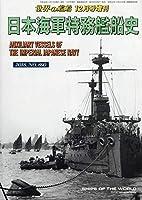 日本海軍特務艦船史 2018年 12 月号 [雑誌]: 世界の艦船 増刊
