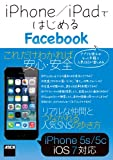 iPhone/iPadではじめるFacebook (アスキー書籍)