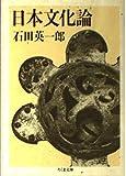 日本文化論 (ちくま文庫)