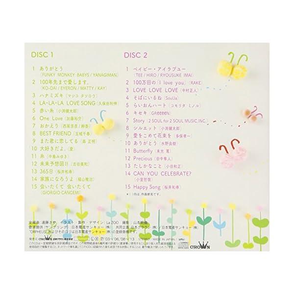 オルゴール・セレクション Happy・Songの紹介画像2