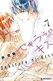 セキララにキス(7) (デザートコミックス)