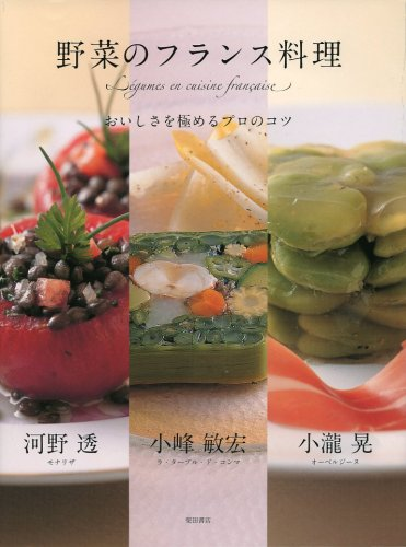 野菜のフランス料理の詳細を見る