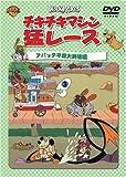 チキチキマシン猛レース アパッチ平原大突破編[DVD]
