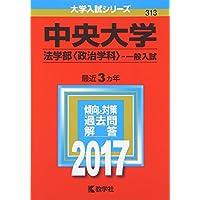 中央大学(法学部〈政治学科〉−一般入試) (2017年版大学入試シリーズ)