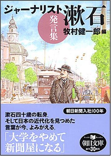 ジャーナリスト漱石 発言集 (朝日文庫 ま 26-1)の詳細を見る