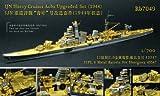 1/ 700日本海軍重巡青葉1944アップグレードセット