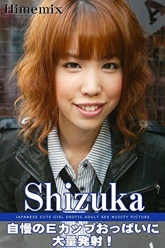 自慢のEカップおっぱいに大量発射! SHIZUKA 【アダルト写真集 2 】: マ○コに挿入されて赤面しちゃったの 素人ハメ撮りクラブ (悪戯SEX)