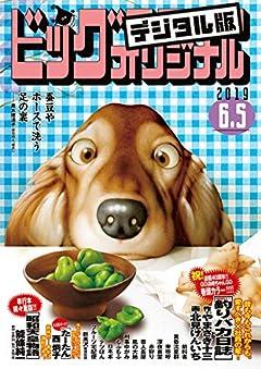 ビッグコミックオリジナル 2019年11号(2019年5月20日発売) [雑誌]