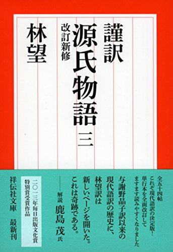 謹訳 源氏物語 三 改訂新修