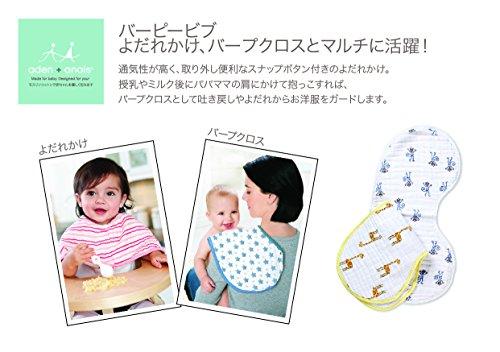 Aden + Anais aden + anais エイデンアンドアネイ モスリンコットン よだれかけ兼バープクロス 2枚セット mod about baby burpy bib - 2 Pack-7027