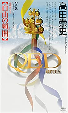 QED ~ortus~白山の頻闇 (講談社文庫)