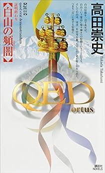 [高田崇史]のQED ~ortus~白山の頻闇 (講談社文庫)