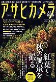 アサヒカメラ 2019年 10 月 増大号 [雑誌]