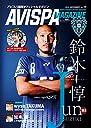 AVISPA MAGAZINE Vol.15 (メディアパルムック)