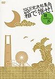 【Amazon.co.jp・公式ショップ限定】SKE党決起集会。「箱で推せ!」横浜アリーナ 2日目公演 [DVD]