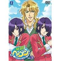 学園ヘヴン BOY'S LOVE HYPER! 3