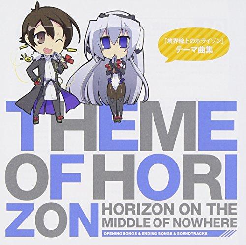 TVアニメ 境界線上のホライゾン テーマ曲集 Theme of HORIZONの詳細を見る