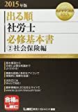 2015年版出る順社労士 必修基本書 2 社会保険編 (出る順社労士シリーズ)