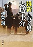 維新と戦った男 大鳥圭介(新潮文庫)