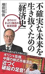不確実な未来を生き抜くための「経済史」 (SB新書)