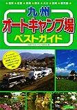九州オートキャンプ場ベストガイド