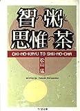 智の粥と思惟の茶 (ちくま文庫)