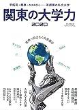 関東の大学力 (アサヒオリジナル)